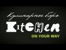 Кулинарное бюро Kitchen on your way - видео от благотворителя