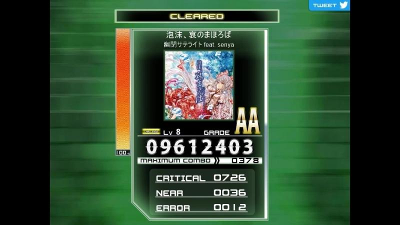 (K-Shoot MANIA) Utakata 8 Challenge