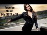 RUSSIAN MUSIC 2017-2018 CLUB DANCE MIX ? Клубная Русская Музыка 2017 ? Клубняк Russische Musik #10
