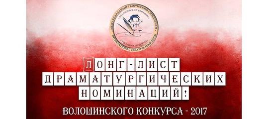 Волошинский конкурс 2017 лонг лист