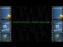 три богатыря и шамаханская царица мультфильм 2010 Full HD , качество видео ВК 720 HD