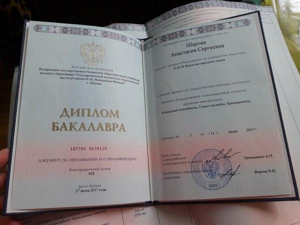 Анастасия Шарова, Москва - фото №1