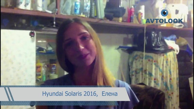 AVTOLOOK Видео Отзыв Елена Hyundai Solaris 2016