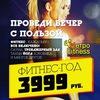 """Сеть спорт-клубов """"Метрофитнесс Тагил"""""""