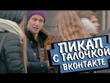 ПИКАП с ГАЛОЧКОЙ ВКОНТАКТЕ / ПРАНК