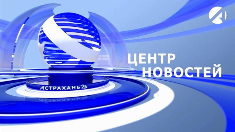 Центр новостей 09:00