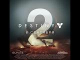 Destiny 2 - «Холодное сердце»