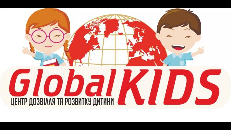 """Центр розвитку та дозвілля дітей """"Глобал Кідс"""""""