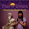 Thai Dream - тайский массаж в Санкт-Петербурге