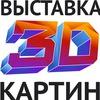 Выставка 3D картин Курск, 2-й сезон