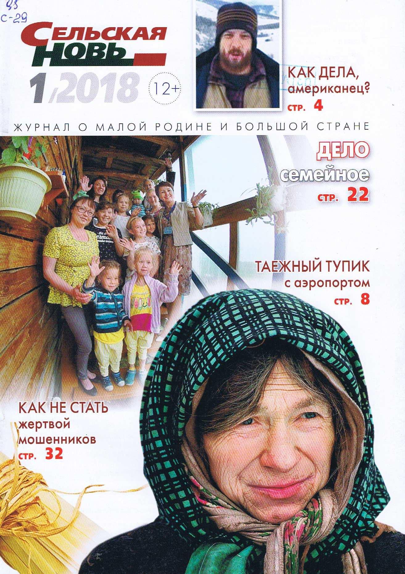Журнал сельская новь знакомства знакомства израиль инвалиды