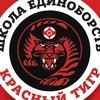 Красный Тигр Москва