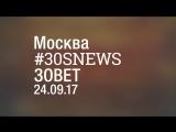 25.09  Москва зовет на мультимедийную выставку в зоопарке #postnews #30snews #digest #москва #зоопарк #greenfest