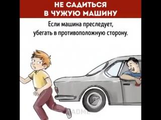 10 советов, чтобы защитить вашего ребенка ~Мамины заметки~
