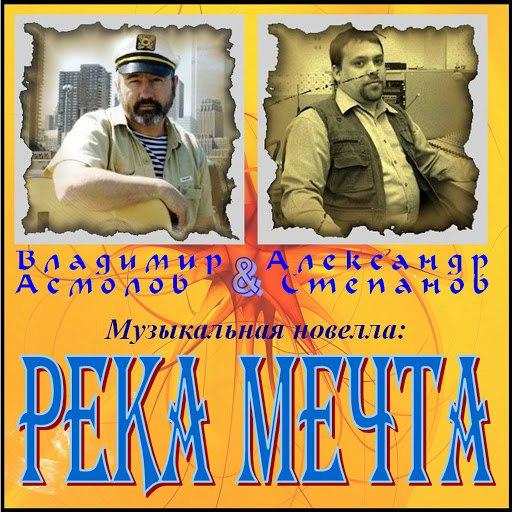 Владимир Асмолов альбом Река мечта. Музыкальная новелла (with Александр Степанов)