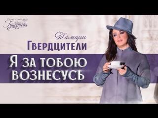 Премьера! Тамара Гвердцители - Я за тобою вознесусь