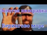 Золотая лихорадка. Берингово море 7 сезон 6 серия Discovery (2017)