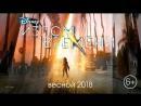 Излом времени — Русский трейлер 3 2018