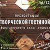 """Презентация Творческой гостиной ВЗ """"Родина"""""""