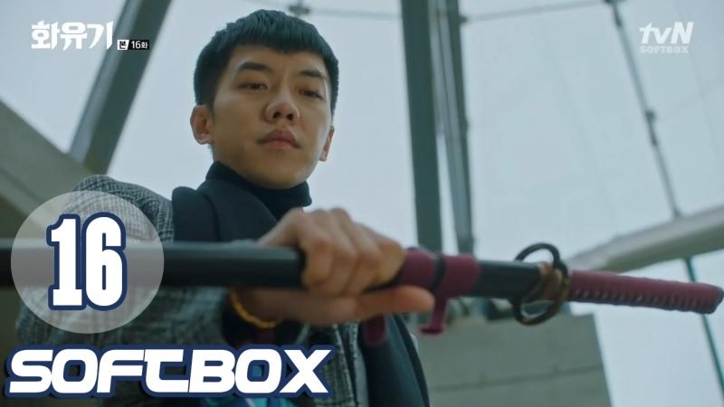 [Озвучка SOFTBOX] Хваюги 16 серия