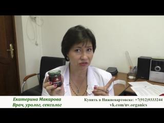 Екатерина Макарова о действии Эпимедиумной паты