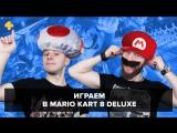 Фогеймер-стрим. Алексей Макаренков и Антон Белый играют в Mario Kart 8 Deluxe