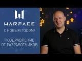 С Новым годом Warface: поздравление от разработчиков!