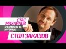 Стас Михайлов | Стол Заказов RU.TV
