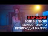 Марсель feat. Artik & Asti - Не отдам (Если бы песня была о том что происходит в клипе)