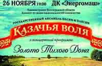 Купить билеты на Казачья воля