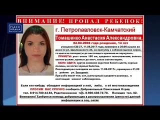 /14.08.17./ Внимание! Пропал ребенок!⠀Пропавшую школьницу ищут в Петропавловске. В минувшую пятницу вечером14-летняя Анастасия