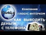 Globus - Заработок без вложений  как вывести деньги с телефона !
