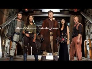Светлячок / Firefly (9-10 серия) [2002]