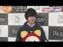 Yurina Hirate 24h Cosme Present