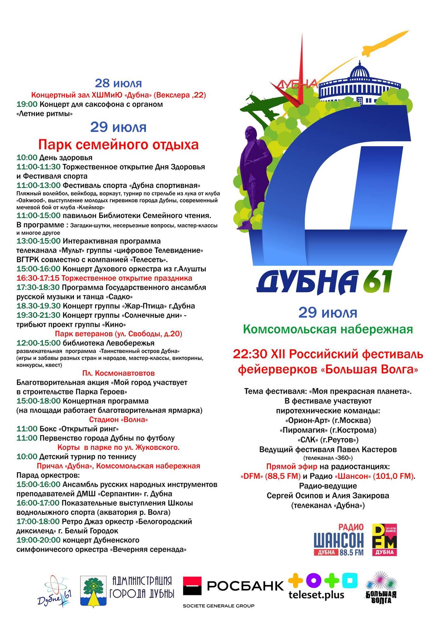 Программа празднования Дня города в Дубне 28 и 29 июля