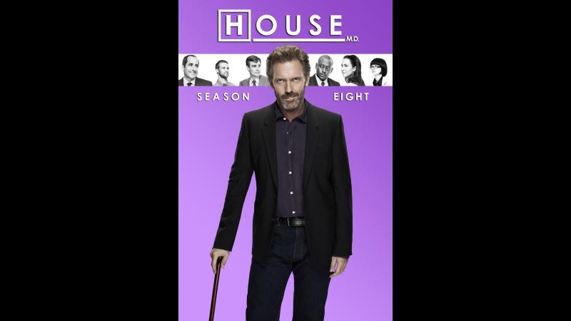Доктор Хаус (House M.D.) - (8 сезон)