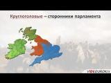 Часть 2. Революция в Англии ч.2