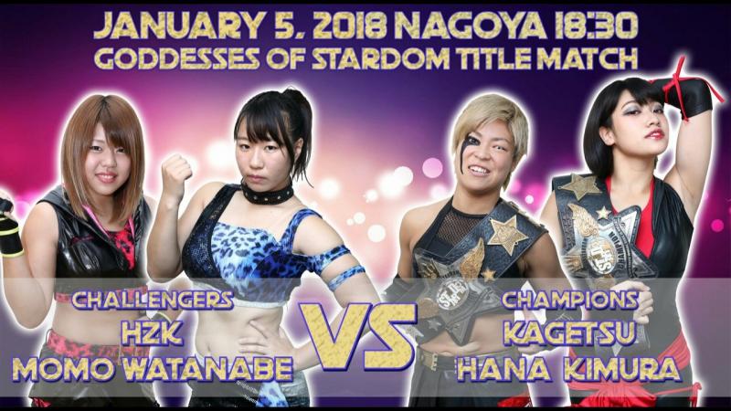 Хазуки и Момо Ватанабе против Кагетсу и Ханы Кимуры