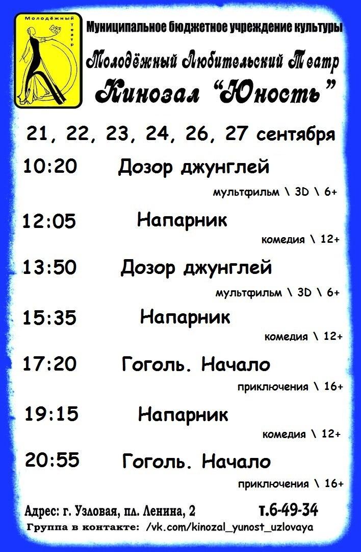 """Расписание кинозала """" Юность """"  27 сентября"""