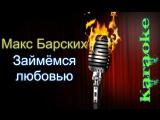 Макс Барских - Займёмся любовью ( караоке )