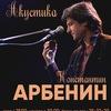 """15.03 Константин АРБЕНИН. """"Старый парк"""""""