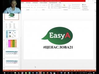 2 урок easyA #ценаслова21