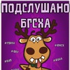 Подслушано БГСХА | Горки | Дрибин | Мстиславль