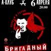 БРИГАДНЫЙ ПОДРЯД / 06.04.18 / СМОЛЕНСК