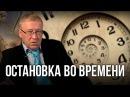 Гаряев Пётр Петрович - Остановка во времени