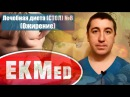 EKMed Лечебная диета СТОЛ №8 При ожирении