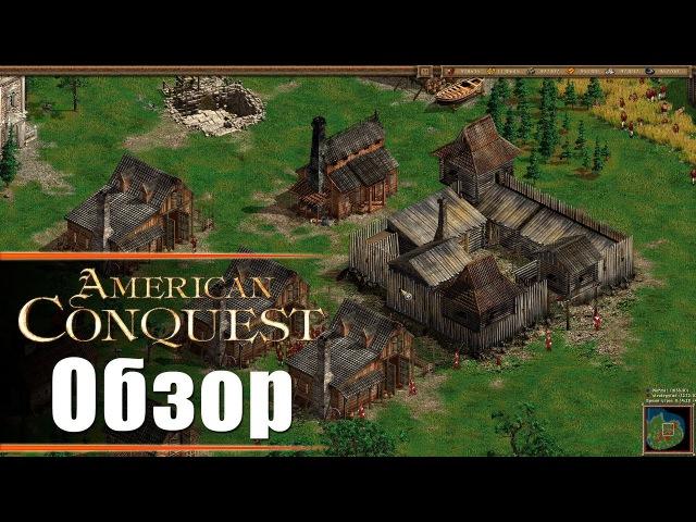 American Conquest - Обзор