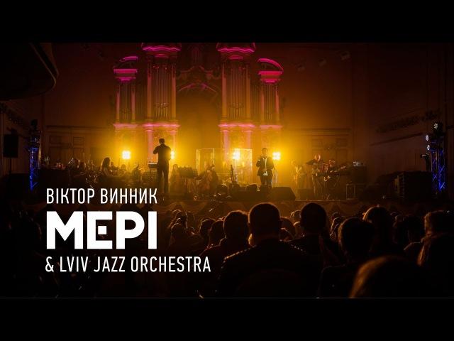 Віктор Винник і МЕРІ Lviv Jazz Orchestra