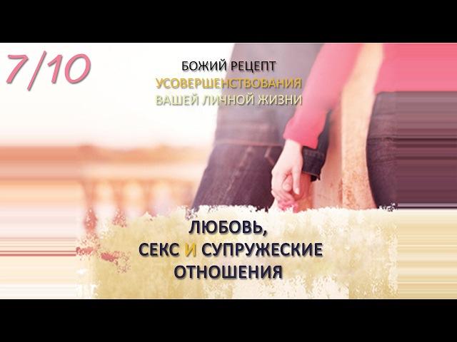07. Сексуальная чистота в развращенном мире (Любовь, секс и супружеские отношения)