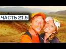 Путешествие по Горному Алтаю Пеший поход на Марс Два Часть 21 5
